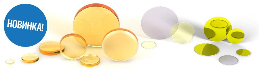 Węgier Glass - Защита лазера линзы для лазеров CO2 защитные стекла зеркала