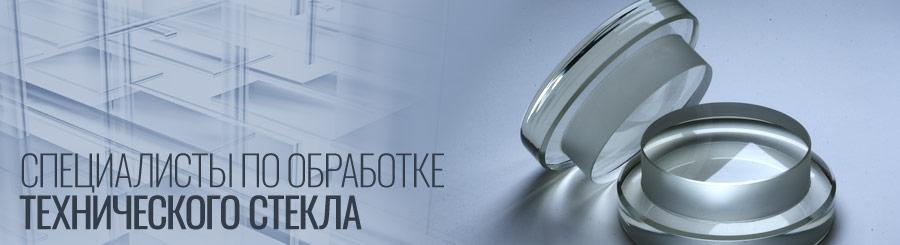 Węgier Glass - СПЕЦИАЛИСТЫ ПО ОБРАБОТКЕ ТЕХНИЧЕСКОГО СТЕКЛА