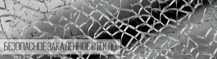 Węgie Glass - БЕЗОПАСНОЕ ЗАКАЛЕННОЕ СТЕКЛО