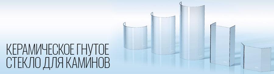 Węgier Glass - КЕРАМИЧЕСКОЕ ГНУТОЕ СТЕКЛО ДЛЯ КАМИНОВ