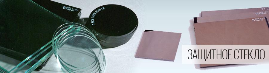 Węgier Glass - Сварочные стекла, фильтры